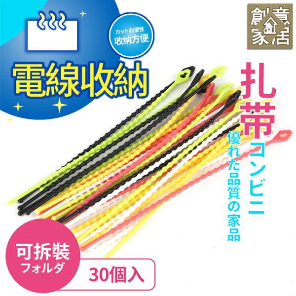 創意家居環保款線材束帶(一組30入)重複使用珠孔雙扣式電線收納繩扎帶束帶束線帶理線帶紮線帶綑線帶