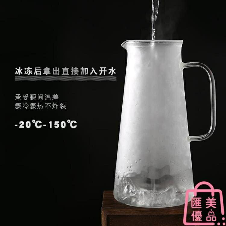 【樂天精選】冷水壺防爆耐熱高溫玻璃涼白開水杯曬水瓶大容量冰茶扎壺