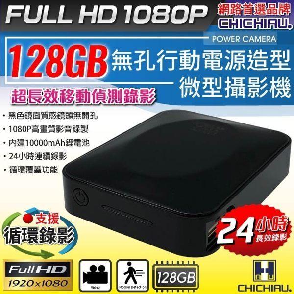 【CHICHIAU】1080P超長效移動偵測錄影無孔行動電源造型微型針孔攝影機(128G)