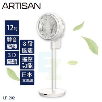 ARTISAN 12吋3D節能風扇/循環扇 LF1202