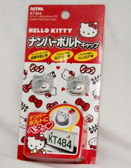 Hello Kitty 車牌防盗頭 可愛又實用 日本帶回日本限定