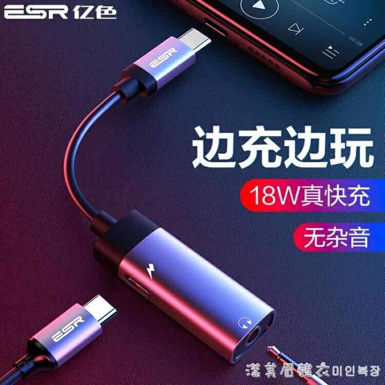 8耳機9轉接頭typec二合一轉換器p30華為p20pro榮耀nova5手機t-ypec接口