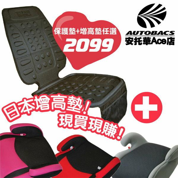 【日本媽咪好評愛用組】L型兒童安全座椅/增高墊保護墊+日本增高墊3選一 超值組 (000112)