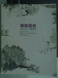 【書寶二手書T3/收藏_XCO】寶島曼波-台灣文物字畫專場_
