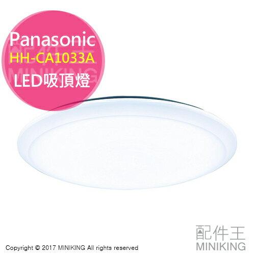 【配件王】日本代購PanasonicHH-CA1033ALED吸頂燈五坪專用調光色調含專用引掛遙控器操控