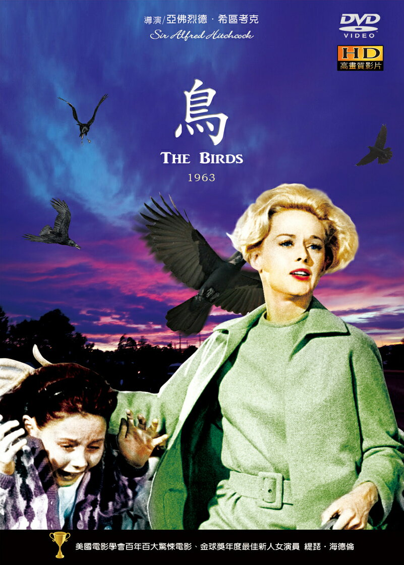 鳥《The Birds》DVD 1