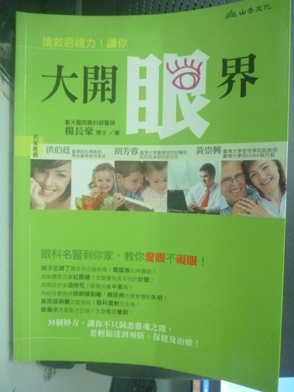 【書寶二手書T3/養生_XFP】搶救惡視力!讓你大開眼界_楊長豪