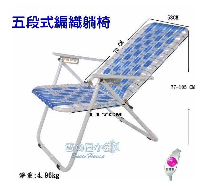 ╭☆雪之屋☆╯MIT 台灣製 五段式編織椅/戶外摩登椅/戶外休閒椅/露營涼椅 折合椅 沙灘椅