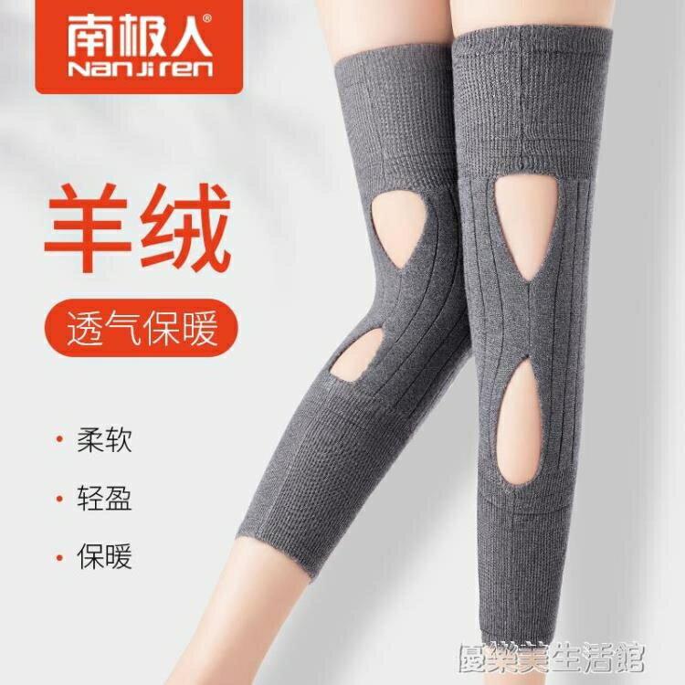 南極人羊毛絨護膝蓋護套保暖老寒腿男女漆痛自發熱老年人防寒 新店開張全館五折