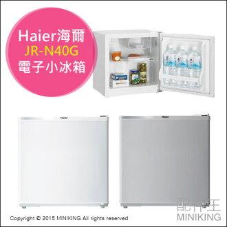 【配件王】日本代購 Haier 海爾 JR-N40G 電子小冰箱 無噪音 迷你冰箱 冰箱 40L