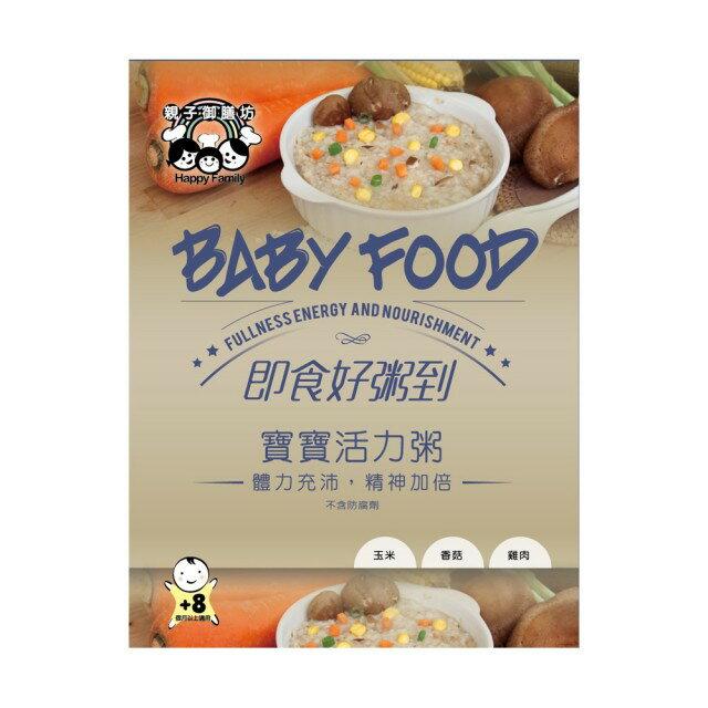 *買六盒送一盒* 親子御膳坊 - 寶寶活力粥 150g二入/盒 (雞肉、玉米、香菇) 0