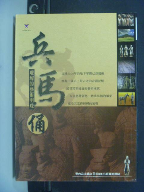 【書寶二手書T5/歷史_KLL】璀璨的藝術明珠-兵馬俑_李允文,羅慧娟