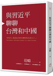 與習近平聊聊台灣和中國(平裝)