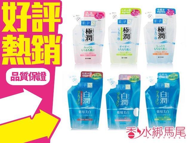 ROHTO肌研 白潤/極潤 玻尿酸 超保濕化妝水170ML/保濕乳液140ML 補充包◐香水綁馬尾◐