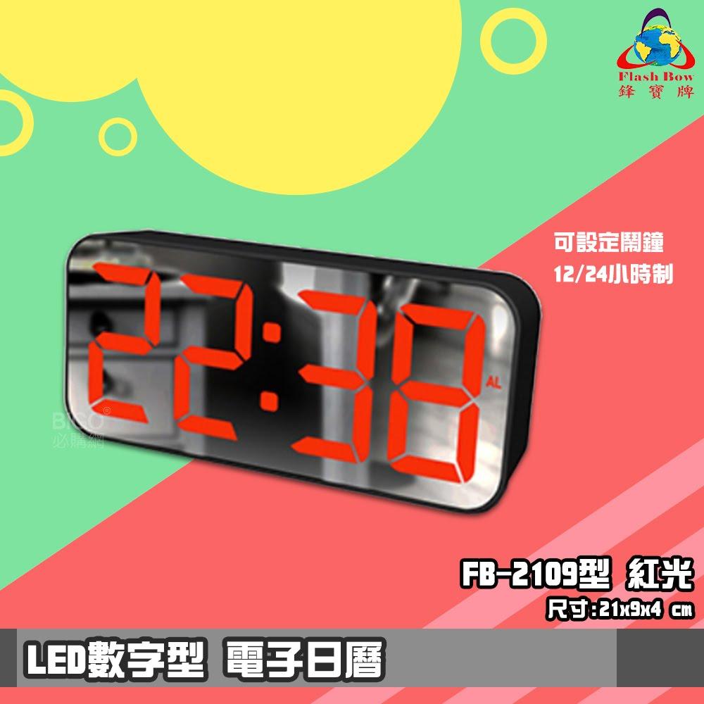 【品質保證】 鋒寶FB-2109 LED電子日曆 紅光 數字型 萬年曆 電子時鐘 電子鐘 報時 掛鐘 LED時鐘 數字鐘