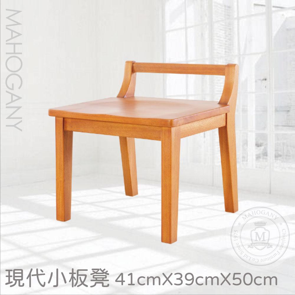 茶几板凳 椅凳 木頭椅 原木桃花心木 現代小板凳 41cmX39cmX50cm 瑪荷尼家具Mahogany 0