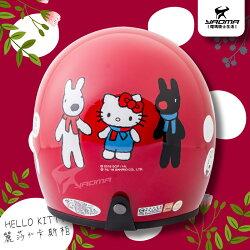 加贈鏡片 HELLO KITTY 麗莎lisa 紅 卡斯柏 正版授權 安全帽 3/4罩 805 803 耀瑪騎士
