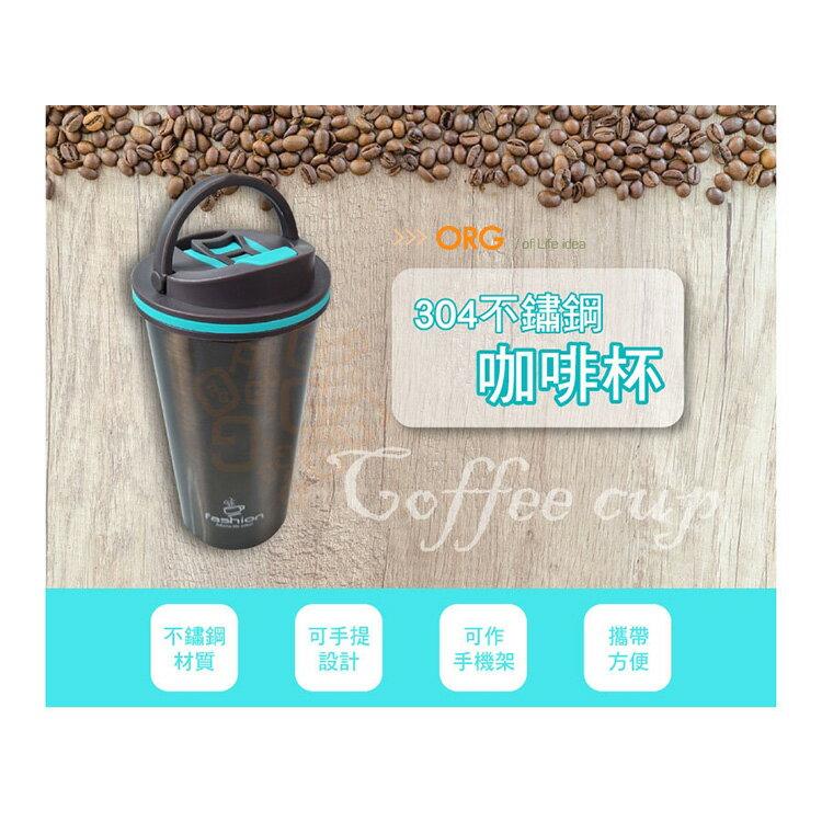 ORG《SD1678e》手提款~304不鏽鋼 咖啡杯 保溫杯 隨身杯 星巴克杯 手提杯 不鏽鋼杯 環保杯 飲料杯 保溫杯 2