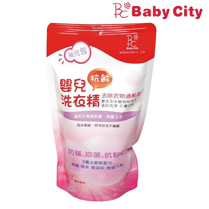 娃娃城 Baby City 嬰兒抗敏洗衣精 1000ml 補充包 好娃娃 12402