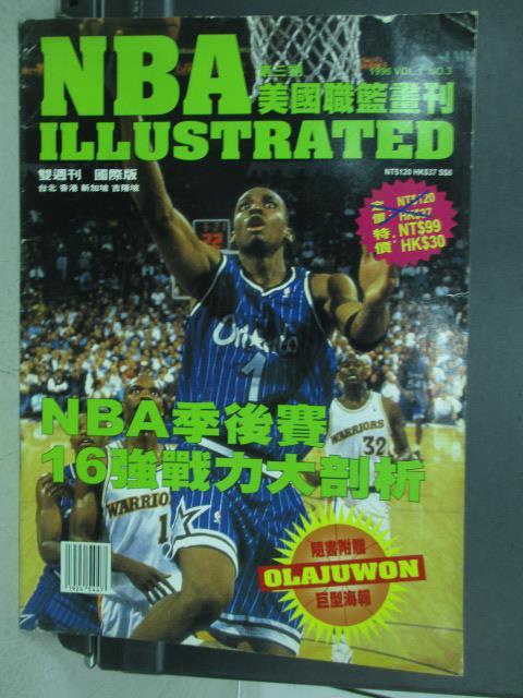 【書寶二手書T1/雜誌期刊_QLI】美國職籃畫刊_3期_NBA季後賽16強戰力大剖析等