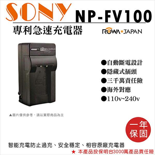 攝彩@樂華SONYNP-FV100充電器保固一年原廠可充ROWA自動斷電HDR-CX150EROWA