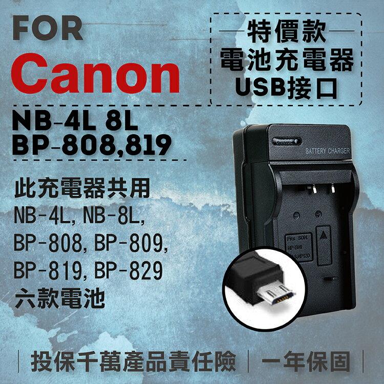 全新現貨@攝彩@超值USB充 隨身充電器 for Canon NB-4L 行動電源 戶外充 體積小 一年保固