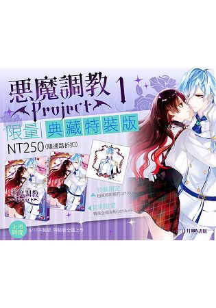 惡魔調教Project 01【特裝版】