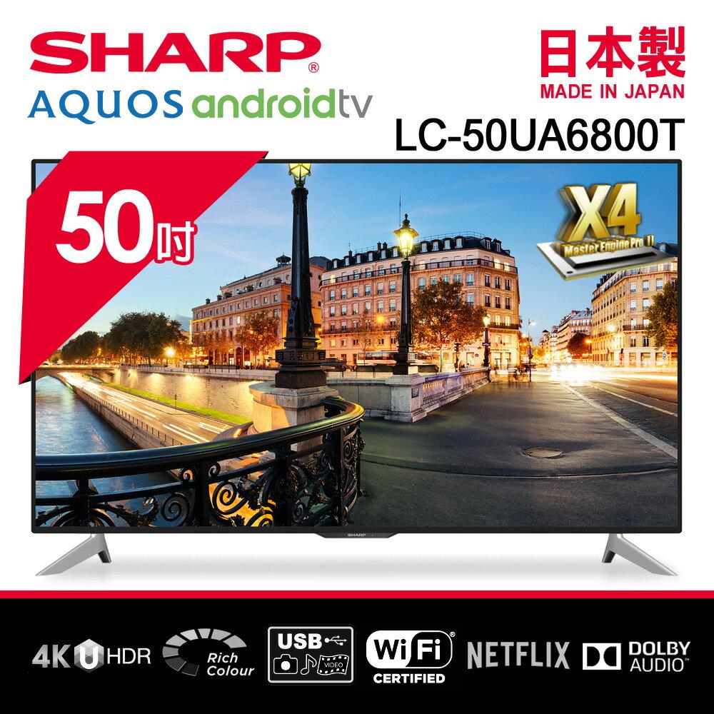 【SHARP 夏普】50吋 4K智能連網液晶電視 LC-50UA6800T