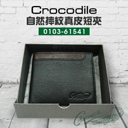 加賀皮件 Crocodile鱷魚牌 自然摔紋 雙色真皮 短夾 皮夾 0103-61541