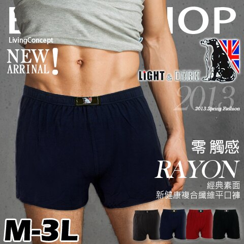 舒適零觸感 經典素面 新健康複合纖維四角平口褲 LiGHT&DARK