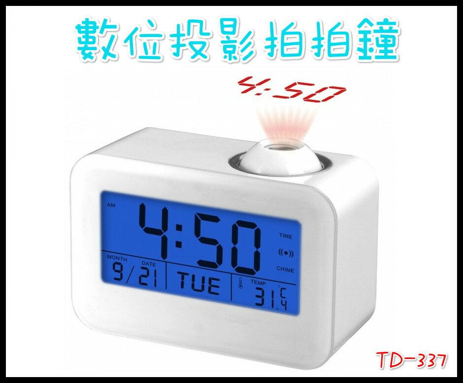 ?含發票?賣家送電池?數位投影拍拍鐘?時鐘 鬧鐘 LED背光 溫度顯示 語音報時 鬧鈴 懶人鐘 床頭鐘TD-337?