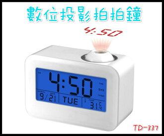 ❤含發票❤賣家送電池❤數位投影拍拍鐘❤時鐘 鬧鐘 LED背光 溫度顯示 語音報時 鬧鈴 懶人鐘 床頭鐘TD-337❤