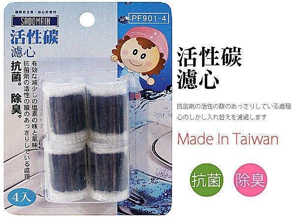 BO雜貨【SV3203】日系精品 活性碳抗菌濾心 淨水 濾水 浴室廚房 台灣製 抗菌 除臭