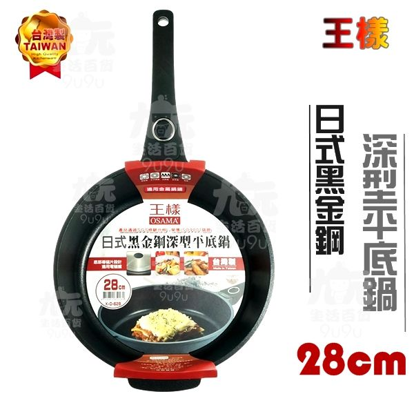 【九元生活百貨】王樣 日式黑金鋼深型平底鍋/28cm 單把鍋 煎鍋 台灣製造