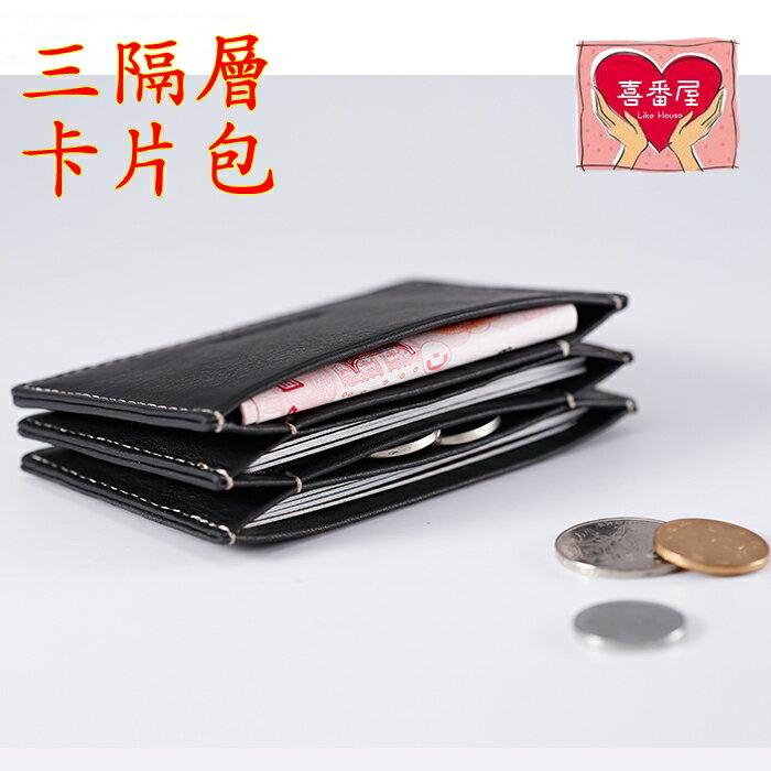 (喜番屋)日韓版真皮牛皮男女通用輕薄便攜三隔層金融銀行信用卡卡片包卡片夾卡片套皮夾皮包男包女包禮物CB83