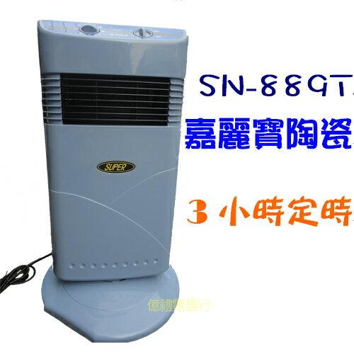 【億禮3C家電館】嘉麗寶PTC陶瓷電暖器SN-889T.三小時定時.強/弱兩段控制.可旋轉.熱風吹更廣