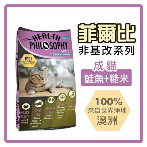 【春季特賣】菲爾比 成貓飼料(鮭魚+糙米) 1.5kg -嘗鮮價439元【非基改原料製作】>可超取(A392A03)
