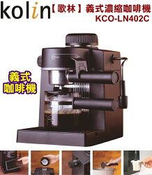 【歌林】義式濃縮咖啡機/可打奶泡KCO-LN402C 保固免運-隆美家電