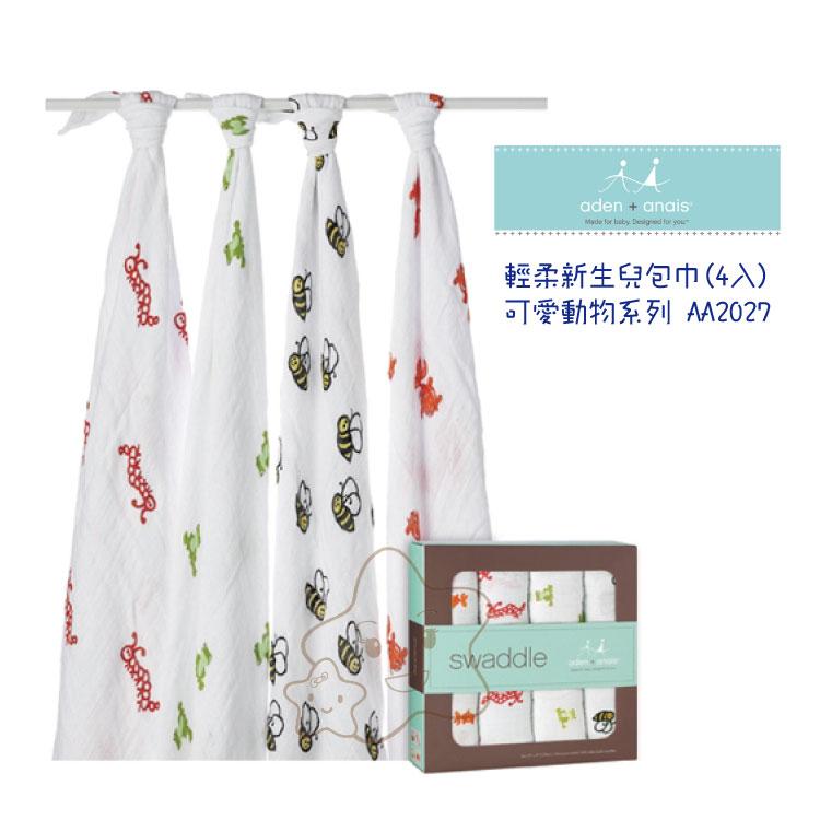 【大成婦嬰】美國 aden+anais 輕柔新生兒包巾(4入/組) 2