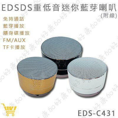 好康加 EDSDS重低音迷你藍芽喇叭(附線) 免持通話 藍芽播放 隨身碟播放 FM AUX TF卡播放 EDS-C431