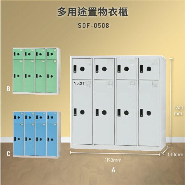 收納必備【大富】SDF-0508多用途置物衣櫃置物櫃衣櫃台灣製造