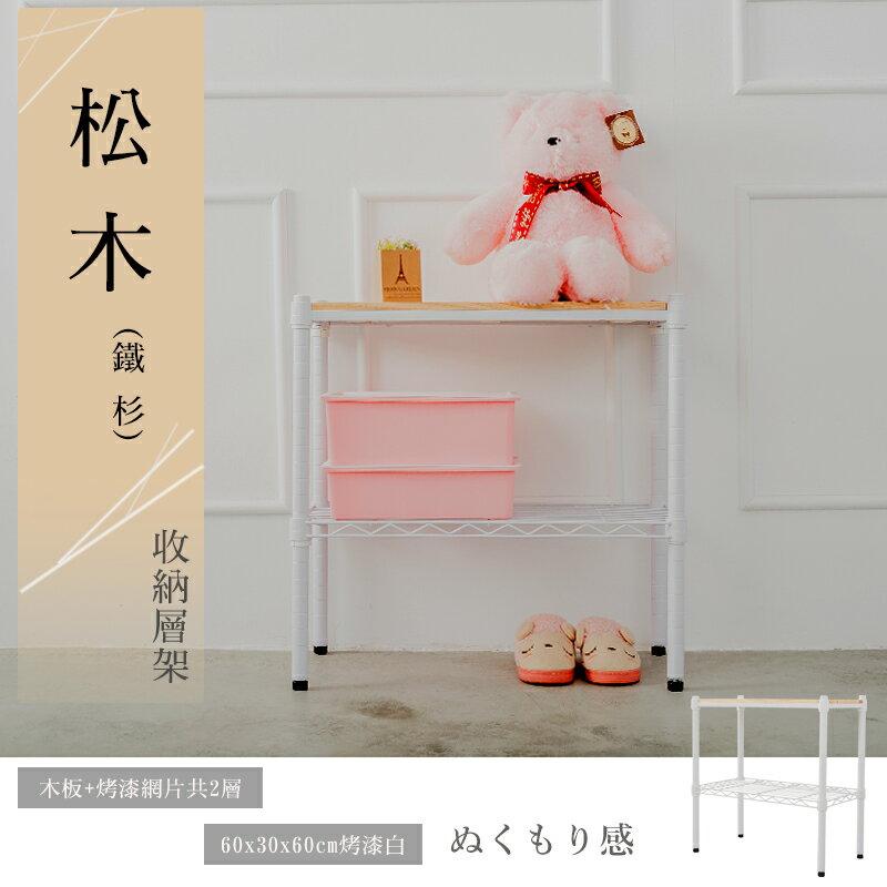 【dayneeds】【新款免運】60x30x60公分 松木兩層收納層架 烤漆白/展示架/倉庫架/實木層架