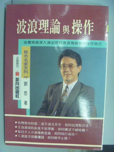 【書寶二手書T1/股票_NGA】波浪理論與操作_劉思