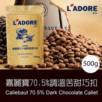 【樂多烘焙】比利時製 嘉麗寶70.5%苦甜巧克力鈕扣/500g
