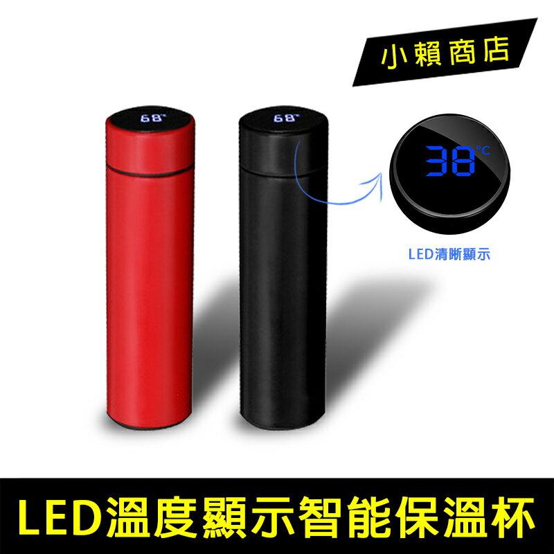 【無賴小舖】智能感溫保溫杯 溫度顯示 保溫瓶 水壺 提醒保溫 保溫水瓶 不鏽鋼保溫瓶 保溫杯 LED觸摸