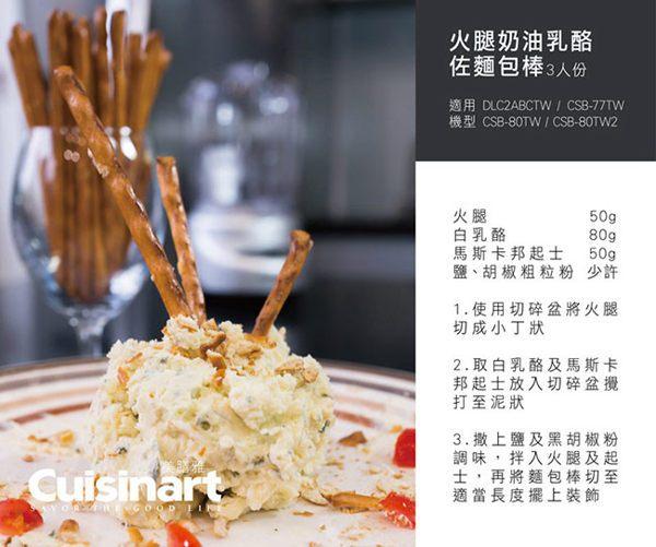 美國Cuisinart 美膳雅迷你食物調理機 DLC-2ABCTW 6