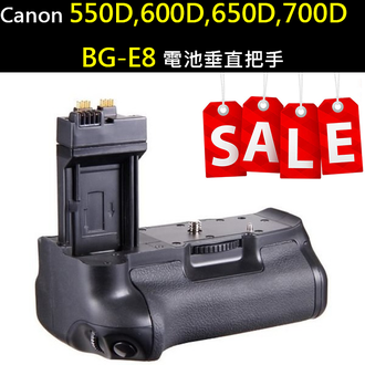 Canon 550D,600D,650D,700D (BG-E8) 多功能電池手把 電池垂直把手