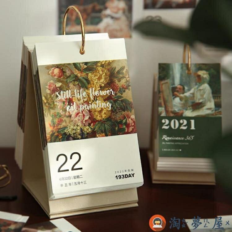 2021年日曆繪畫臺歷油畫日歷365天桌面擺設裝飾【淘夢屋】