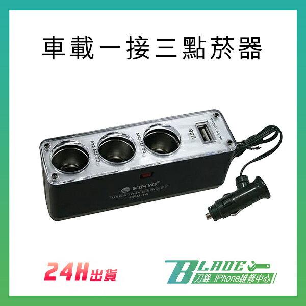 車載一接三點煙器+USB供電孔 車用擴充 手機車充 行車記錄器 iPhone HTC SONY 多款手機皆適用【刀鋒】