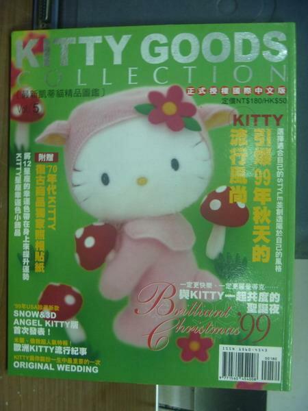 【書寶二手書T1/嗜好_PQF】Kitty goods_vol.5_引爆99年秋天的流行風尚等
